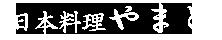 名古屋市有松町にある日本料理やまと│伝統的な会席料理をランチ・ディナーでご堪能ください。